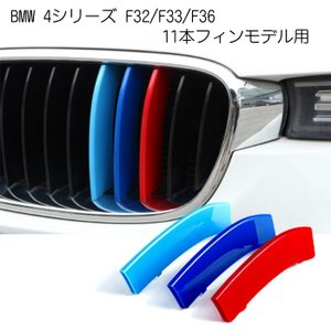 BMW フロント グリル トリム カバー F32 F33 F36 4シリーズ 11本フィンモデル グリル ストライプ Mカラー M Sport Sports Mスポーツ キドニーグリル|beetech-japan