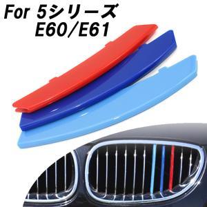 BMW フロント グリル トリム カバー E60 E61 5シリーズ グリル ストライプ Mカラー M Sport Sports Mスポーツ キドニーグリル|beetech-japan