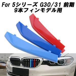 BMW フロント グリル トリム カバー G30 G31 G38 5シリーズ 9本フィン用 グリル ストライプ Mカラー M Sport Sports Mスポーツ キドニーグリル|beetech-japan