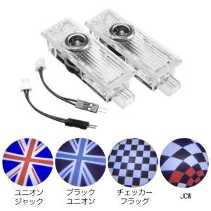 BMW MINI ミニクーパー用のカーテシランプです。 全4タイプからお選びいただけます。  【セッ...
