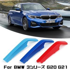 BMW フロント グリル トリム カバー G20 3シリーズ グリル ストライプ Mカラー M Sport Sports Mスポーツ キドニーグリル|beetech-japan