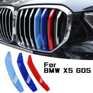 BMW フロント グリル トリム カバー G05 X5 グリル ストライプ Mカラー M Sport Sports Mスポーツ キドニーグリル Mパフォーマンス|beetech-japan