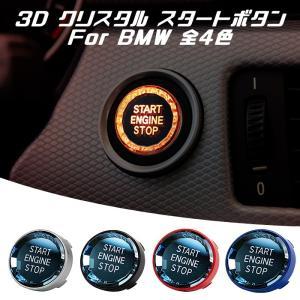 BMW エンジン スタート ボタン 3D クリスタルタイプ 全4色 E90 E60 E84 E70 など スターターボタン スタート ストップ スイッチ beetech-japan