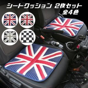 BMW MINI ミニ などに最適 低反発 シート クッション 2枚セット 全4色 座布団 シートク...