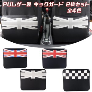 BMW MINI ミニ などに最適 PUレザー製 シート キックガード 2枚セット 全4色 シート ...