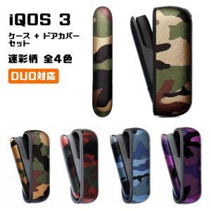IQOS3 アイコス3 専用 ケース + ドアカバー セット 迷彩柄 全4色 PUレザー製 カバー ...