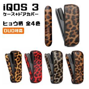 IQOS3 アイコス3 専用 ケース + ドアカバー セット ヒョウ柄 全4色 PUレザー製 カバー...
