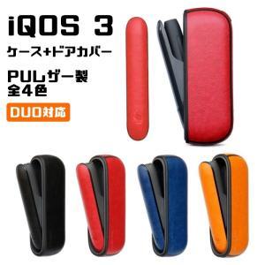 IQOS3 アイコス3 専用 ケース + ドアカバー セット PUレザー製 全4色 カバー ケース ...