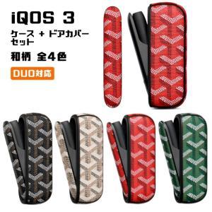 IQOS3 アイコス3 専用 ケース + ドアカバー セット 和柄 全4色 PUレザー製 カバー ケ...
