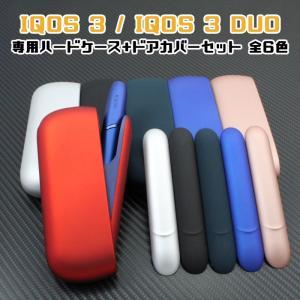 アイコス3 / デュオ 兼用 ケース + ドアカバー セット マットカラー 全6色 IQOS3 DU...