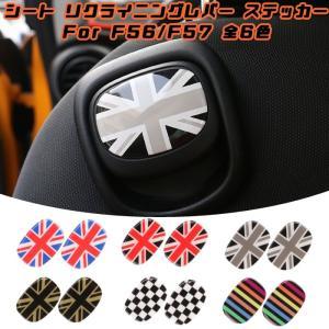 BMW MINI ミニクーパー シート レバー ステッカー 全6色 F56 F57 2枚セット 座席...