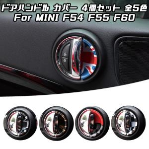 BMW MINI ミニクーパー インナー ドア ハンドル カバー フロント/リア 計4枚セット 全5色 F54 F55 F60 ドアノブ ドアハンドル ステッカー アクセサリー beetech-japan