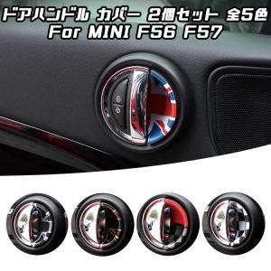 BMW MINI ミニクーパー インナー ドア ハンドル カバー 左右2枚セット 全5色 F56 F57 ドアノブ ドアハンドル ステッカー インテリア アクセサリー beetech-japan