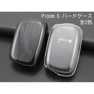Ploom S ケース ハード カバー 全2色 プルームS ケース ハードケース ハードカバー プル...