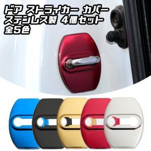 ドア ストライカー カバー 4個セット 全5色 ステンレス製 トヨタ スバル ダイハツ ドアロック アクセサリー カスタム パーツ ステッカー ヒンジ beetech-japan