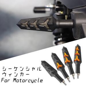 バイク用 シーケンシャルウインカー 左右セット 流れるウインカー 汎用 ポジション機能有り/無し選択可 LEDウインカー beetech-japan