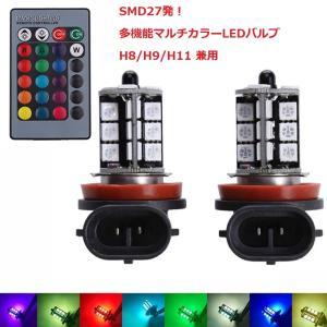 H8/H9/H11/H16 LED バルブ フォグランプ 2個セット SMD 27発 16色発光 リモコン付き 発光パターン切り替え可 調光可 ストロボ フラッシュなど 汎用