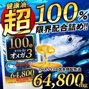 【続けてほしいから約6ヵ月分】健康油大ブーム 青魚のサラサラパワー★DHA+EPA含有精製魚油64,...
