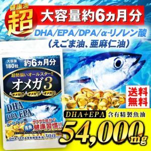 DHA オメガ3 EPA「えごま油」「亜麻仁油」「月見草油」「オリーブ油」「マカダミアナッツ油」どれ...