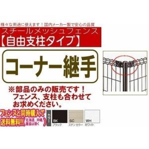 スチールメッシュフェンス【自由支柱タイプ】自由支柱(高800用)※NP1F専用オプション品※|beever|05