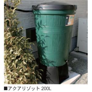 雨水貯留タンク『アクアリゾット』200L|beever