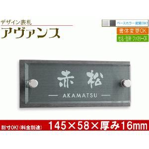 【表札】アヴァンス AVA-*K-1(ガラスアクリル、ステンレス)145×58 beever