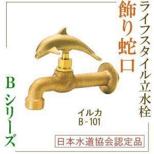 【ライフスタイル】蛇口Bシリーズ イルカ (B101) beever
