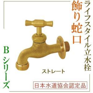 【ライフスタイル】蛇口Bシリーズ ストレート (B104) beever