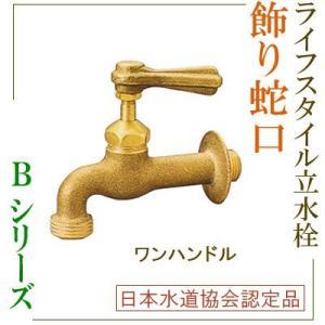 【ライフスタイル】蛇口Bシリーズ ワンハンドル (B112) beever