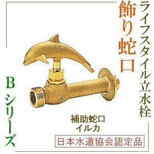 【ライフスタイル】蛇口Bシリーズ ホース用補助蛇口 イルカ (B201) beever