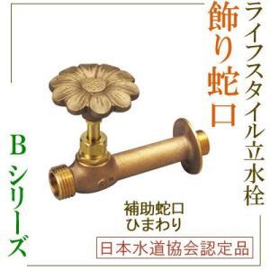 【ライフスタイル】蛇口Bシリーズ ホース用補助蛇口 ひまわり (B203) beever