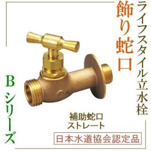 【ライフスタイル】蛇口Bシリーズ ホース用補助蛇口 ストレート (B204) beever