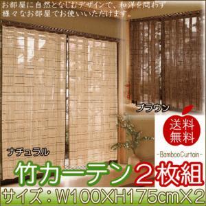 風を通し見た目にも涼しい。竹カーテン(ナチュラル) W100×H170cm(2枚組)|beever