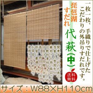 最高級手織り琵琶湖すだれ 代萩二枚桟綾織(中)W88×H110cm 【送料無料】 beever