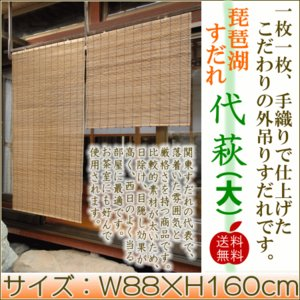 最高級手織り琵琶湖すだれ 代萩二枚桟綾織(大)W88×H160cm 【送料無料】 beever