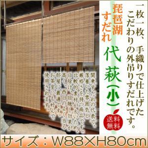 最高級手織り琵琶湖すだれ 代萩二枚桟綾織(小)W88×H80cm beever