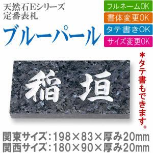 【表札】天然石Eシリーズ ブルーパール(E9) beever