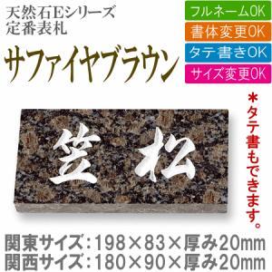 【表札】天然石Eシリーズ サファイヤブラウン(E17) beever
