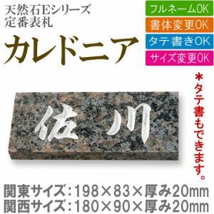 【表札】天然石Eシリーズ カレドニア(E19) beever