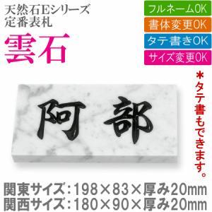 【表札】天然石Eシリーズ 雲石(E2) beever