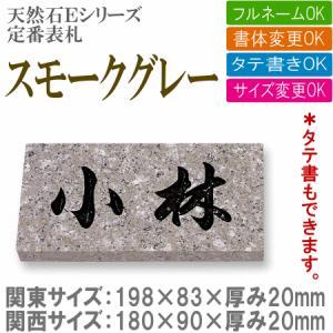 【表札】天然石Eシリーズ スモークグレー(E23) beever