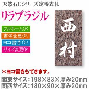 【表札】天然石Eシリーズ リラブラジル(E25) beever