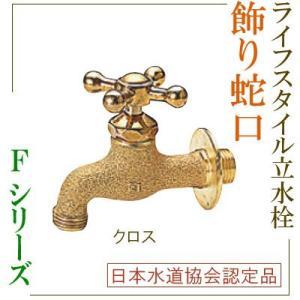 【ライフスタイル】蛇口Fシリーズ クロス (F202) beever