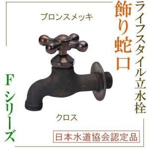 【ライフスタイル】蛇口Fシリーズ クロス(ブロンズメッキ) F202-1 beever