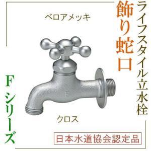 【ライフスタイル】蛇口Fシリーズ クロス『ベロア』 (F203) beever