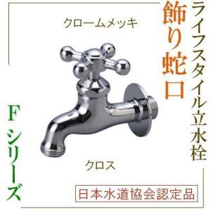 【ライフスタイル】蛇口Fシリーズ クロス(クロームメッキ)F204 beever