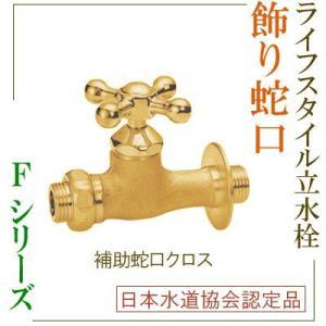 【ライフスタイル】蛇口Fシリーズ ホース用補助蛇口 クロス (F205) beever