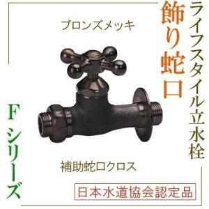 【ライフスタイル】蛇口Fシリーズ ホース用補助蛇口 クロス『ブロンズ』 (F210) beever