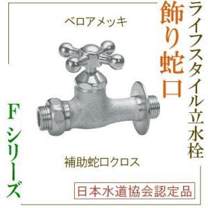 【ライフスタイル】蛇口Fシリーズ ホース用補助蛇口 クロス『ベロア』 (F211) beever