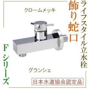 【ライフスタイル】蛇口Fシリーズ グランシェ (F401) beever